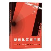 斯氏体系在中国(修订版)  9787541148811