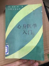 心身医学入门 Y店463