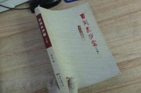 百问长沙窑(下册)