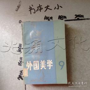 外国美学.第九辑