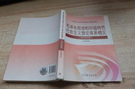 毛泽东思想和中国特色社会主义理论体系概论(2018版)