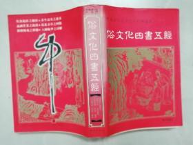 俗文化四书五经