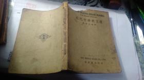 近代中学英文选  1933年版