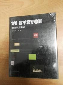 视觉识别系统(汉英对照)(16开精装 全新塑封)