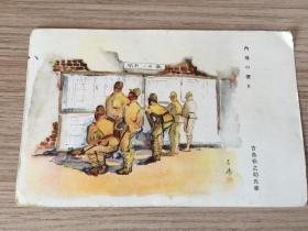 """侵华战时南支派遣军第8963战队的日军写给亲人的军事邮便一枚,正面绘有""""日军观阅最近的新闻"""",信文内容写有""""南支暑热 蚊虫击袭""""【6】"""