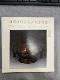 《商周青铜粢盛器特展图录》故宫博物院,1985年
