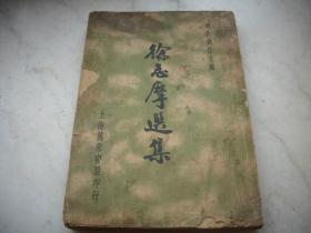 民国24年初版-上海万象书屋【徐志摩选集】全一册!