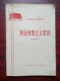 高中辩证唯物主义常识,高中政治1964年2版,辩证唯物主义