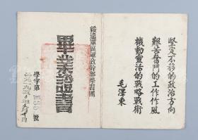 1950年 綏遠軍區軍政干部學習團畢業證一件 (證主:鄔東云,其上有毛澤東題詞) HXTX103530