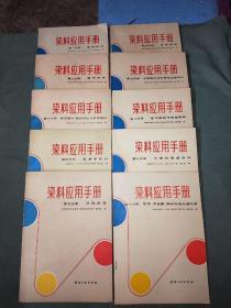 染料应用手册【全套共10本】另附手写《过気工烯一明胶版操作处方》