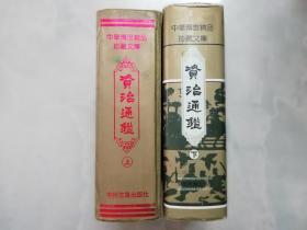 资治通鉴(上下册)精装