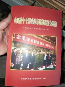 中国晶牛十届毛泽东思想研讨会集锦 1999-2008