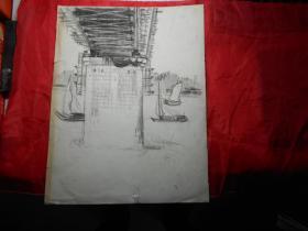 著名画家顾祝君 早期写生:《跨越海河》