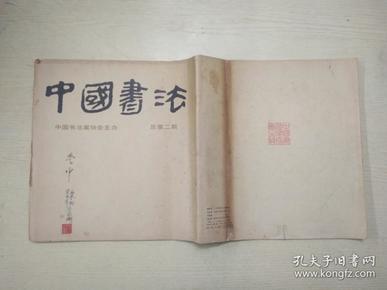 中国书法(1983年第1期,总第二期)