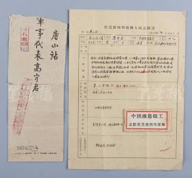 約1953年 抗美援朝軍代郵掛號封一件 內附件唐山車站站長高守軍抗美援朝預備隊入隊志愿書一頁、名牌一件  HXTX103532