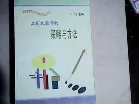 课堂教学方式与艺术实用丛书 1 启发式教学的策略与方法