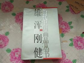 當代中國畫品叢書(雄渾剛健卷)