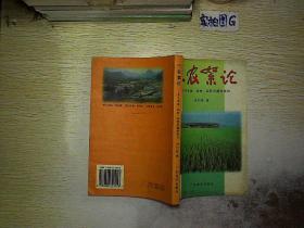 三农絮论:关于农业、农村、农民问题的探讨
