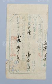 1930年  福建莆仙縣鹽務總局 頒發官鹽憑照一件  HXTX103533