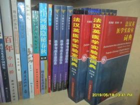 法汉英医学实验室词典