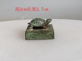 乡下收的战汉老青铜龟印章.