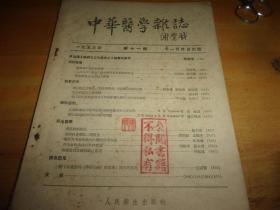 中华医学杂志----1953年/11