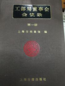 工部局董事会会议录(1~28)册全