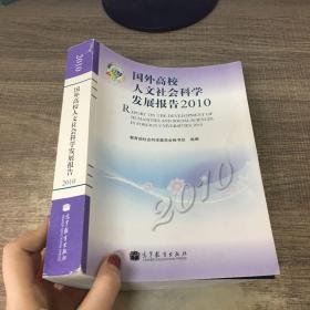 国外高校人文社会科学发展报告2010