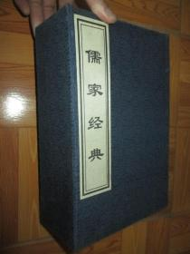 儒家经典(一函9辑)【全套】  大16开,线装+函套