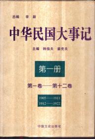 中华民国大事记(全五册 精装)