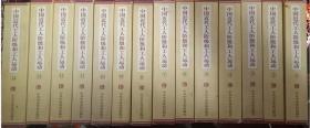 中国近代工人阶级和工人运动(全十四册)