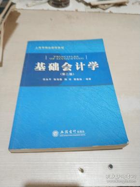 上海市精品课程教材:基础会计学(第2版)。.