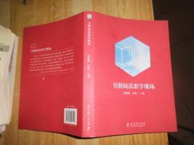 书册阅读教学现场