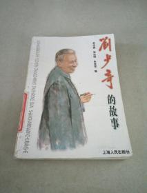 刘少奇的故事