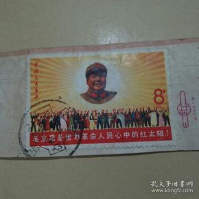 邮票:毛主席是世界革命人民心中的红太阳(盖销邮票