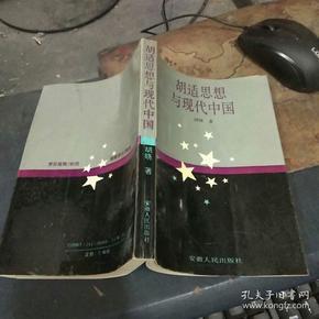 胡适思想与现代中国   胡晓签名本