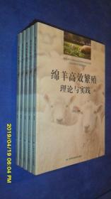 绵羊高效繁殖理论与实践