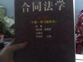 学习指导书:合同法学(修订版)