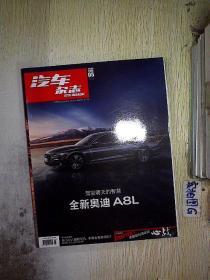 汽车杂志  2018 5