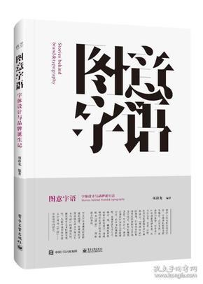 图意字语:字体设计与品牌诞生记(全彩)