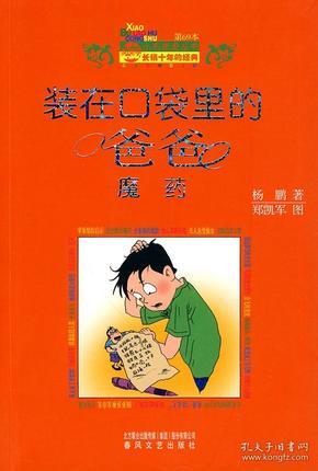 小布老虎丛书:装在口袋里的爸爸 魔药(纪念版)
