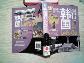 旅游书架:韩国旅行Let's go··书脊破损