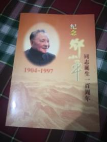 纪念邓小平同志诞生100周年