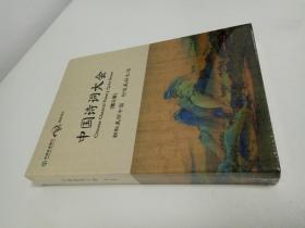 中国诗词大会:第三季(未开封)