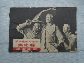 毛主席的好学生 焦裕禄 泥塑组象(32开平装本,原版正版老书。详见书影)