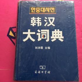 韩汉大词典全新未开封