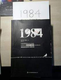 1984(最新经典权威译本·赠英文版)