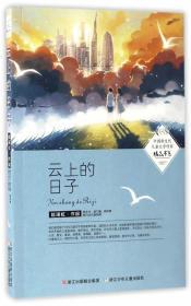 中国新生代儿童文学作家精品书系:云上的日子