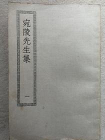 四部丛刊初编缩本:宛陵先生集(全三册)