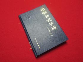 化学公式手册